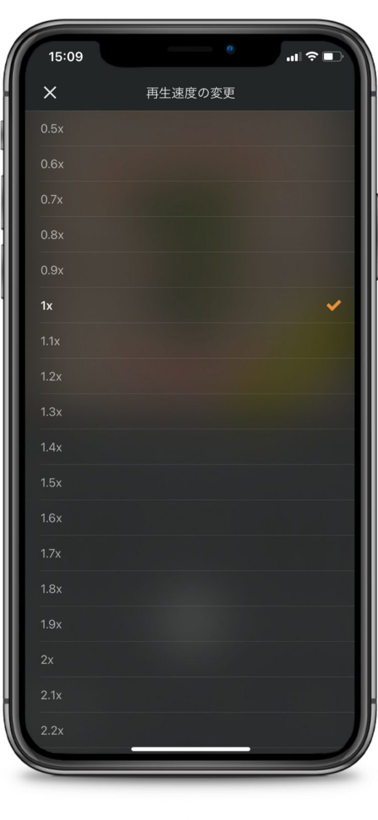 Audibleの再生速度調節画面