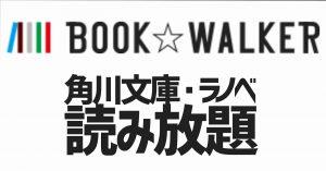 角川文庫・ラノベ 読み放題のロゴ