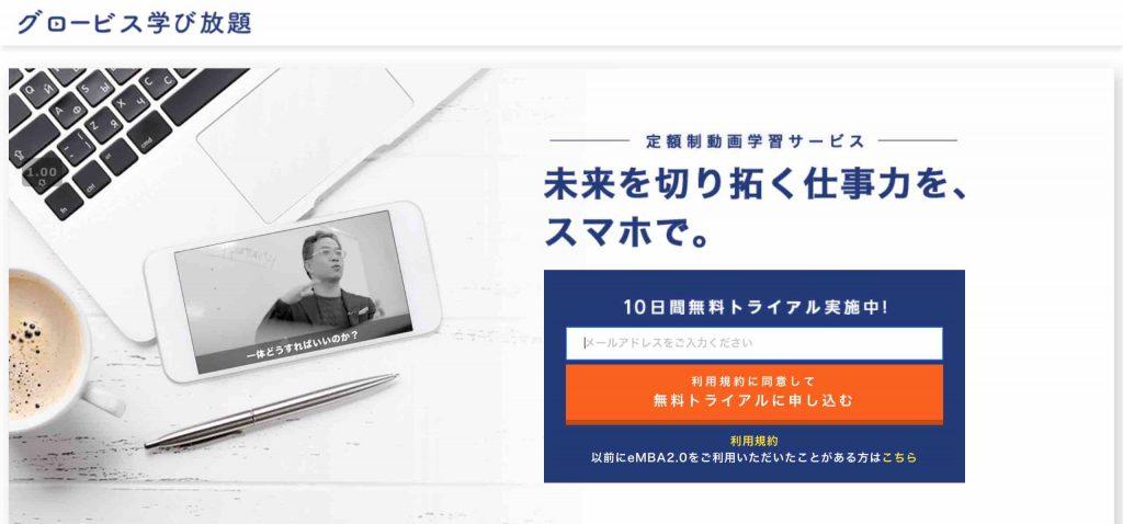 グロービス学び放題公式サイト