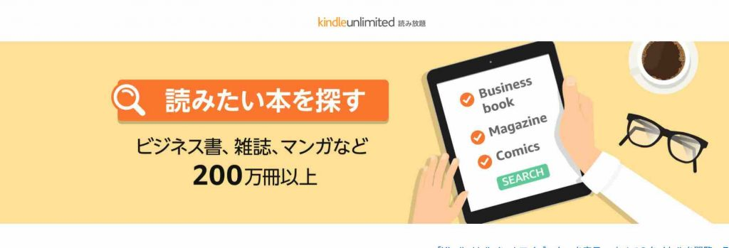 kindle unlimitedのトップ画面