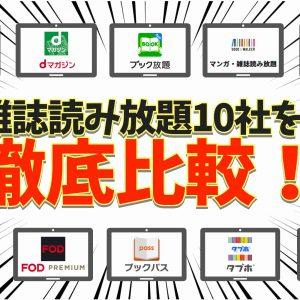 ひかりTVでタブホが安くなる!?【登録方法・パートナー企業まとめ】