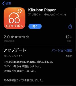 kikubonアプリの評価