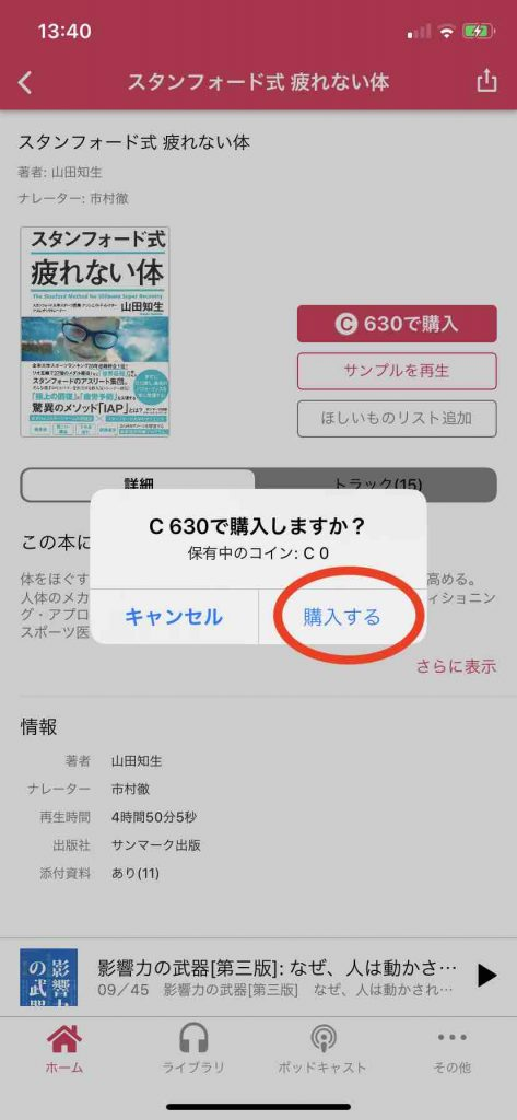 オーディオブックの購入画面