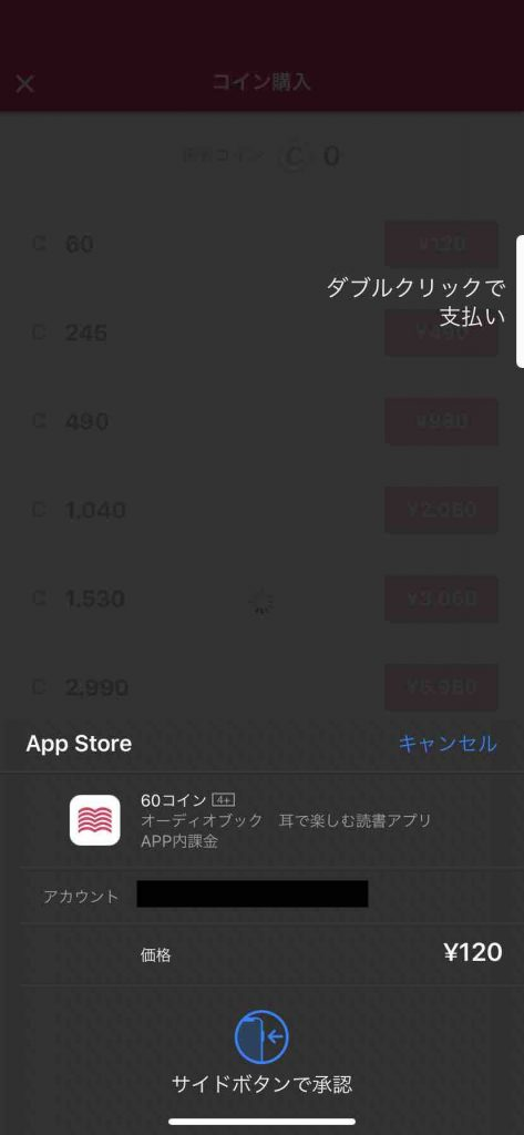 App内課金の画面