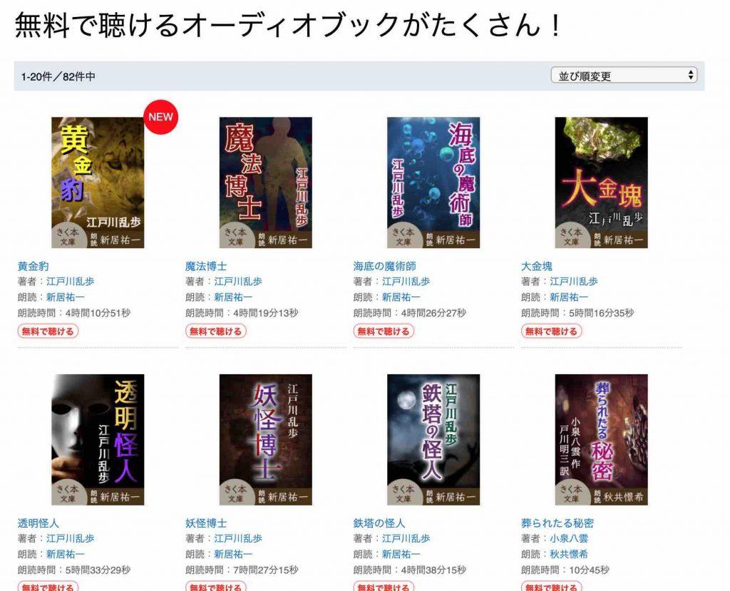 kikubonの無料オーディオブック