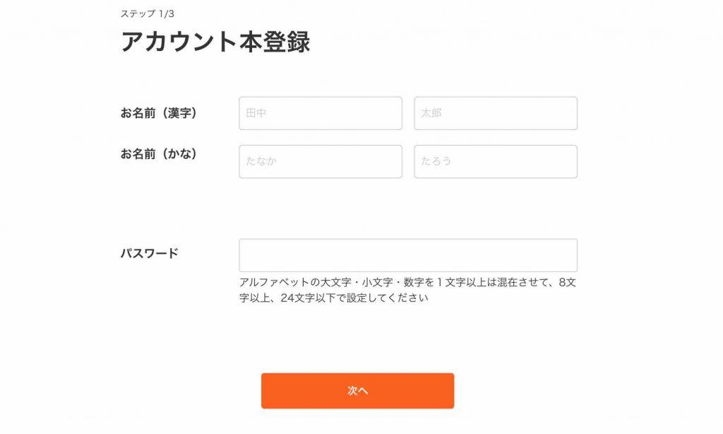 名前とパスワードの入力画面