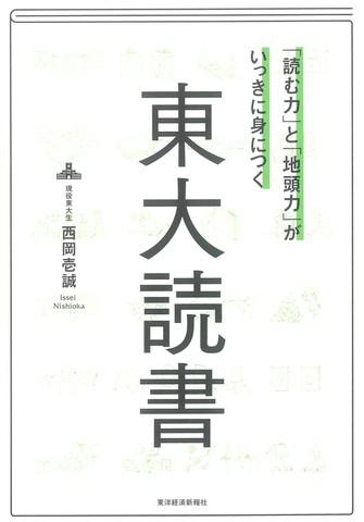 オーディオブック版『東大読書』
