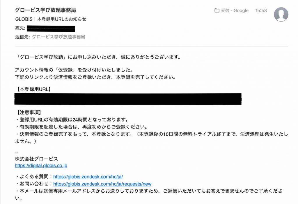 「本登録用URL」が記載されたメール
