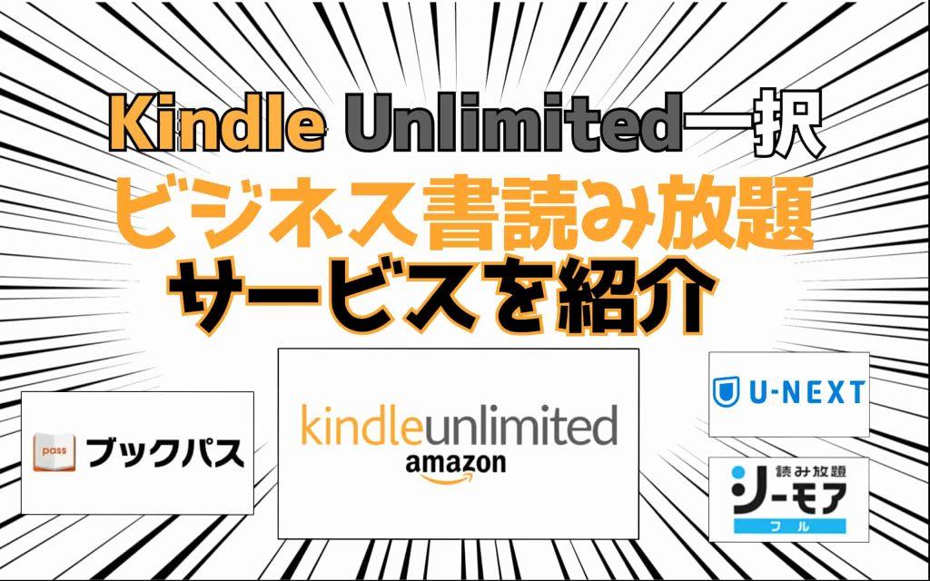 ビジネス書読み放題サービスを4つ紹介!【Kindle Unlimited一択】