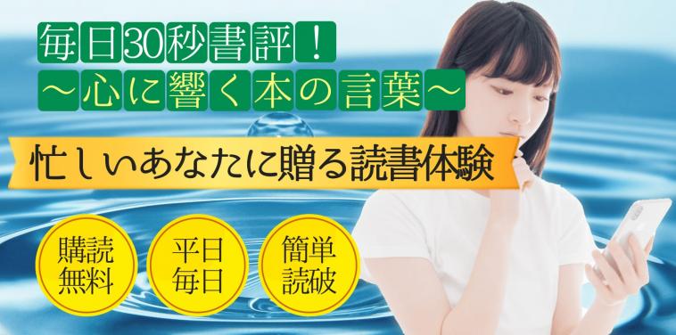 毎日30秒書評〜心に響き本の言葉〜