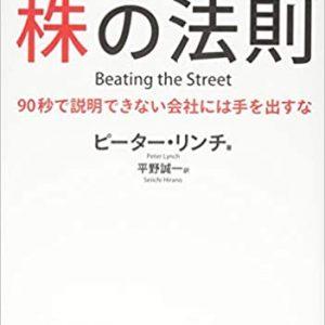 5月21日の1冊は『異端のすすめ 強みを武器にする生き方』