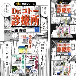 【極!合本シリーズ】 Dr.コトー診療所