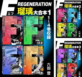 F REGENERATION