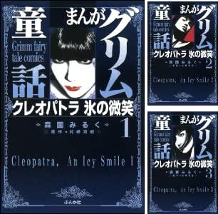 クレオパトラ氷の微笑