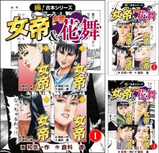 【極!合本シリーズ】 女帝&女帝花