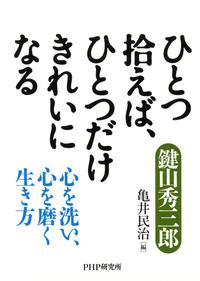 7月1日(水)の1冊は「ひとつ拾えば、ひとつだけきれいになる 心を洗い、心を磨く生き方」