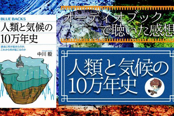 オーディオブック版「人類と気候の10万年史」を聴いた感想!【地球温暖化の未来とは?】