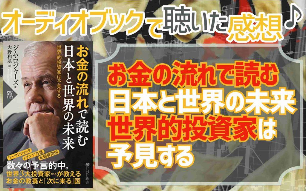 オーディオブック版「お金の流れで読む 日本と世界の未来 世界的投資家は予見する」を聴いた感想【歴史は繰り返す】
