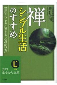 6月26日(金)の1冊は「禅、シンプル生活のすすめ」