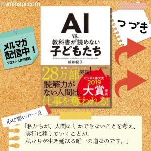 『AI vs. 教科書が読めない子どもたち』 の名言