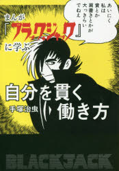 7月29日(水)の1冊は「まんが『ブラック・ジャック』に学ぶ自分を貫く働き方」