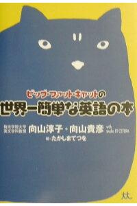 7月23日(木)の1冊は「ビッグ・ファット・キャットの世界一簡単な英語の本」