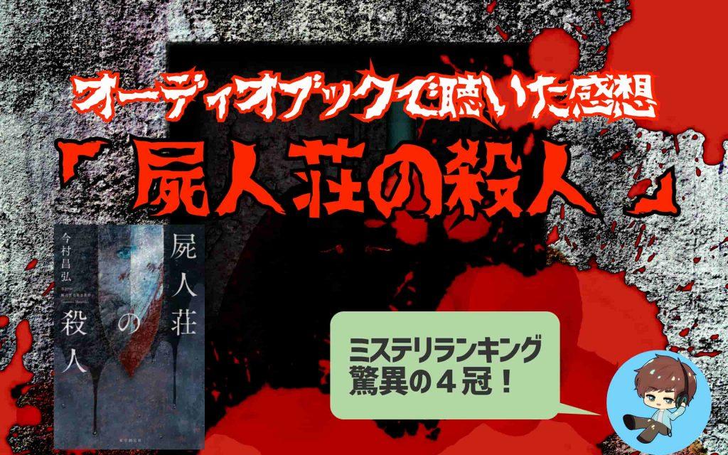 オーディオブック版「屍人荘の殺人」を聴いた感想【設定がおもろいホラーサスペンス】