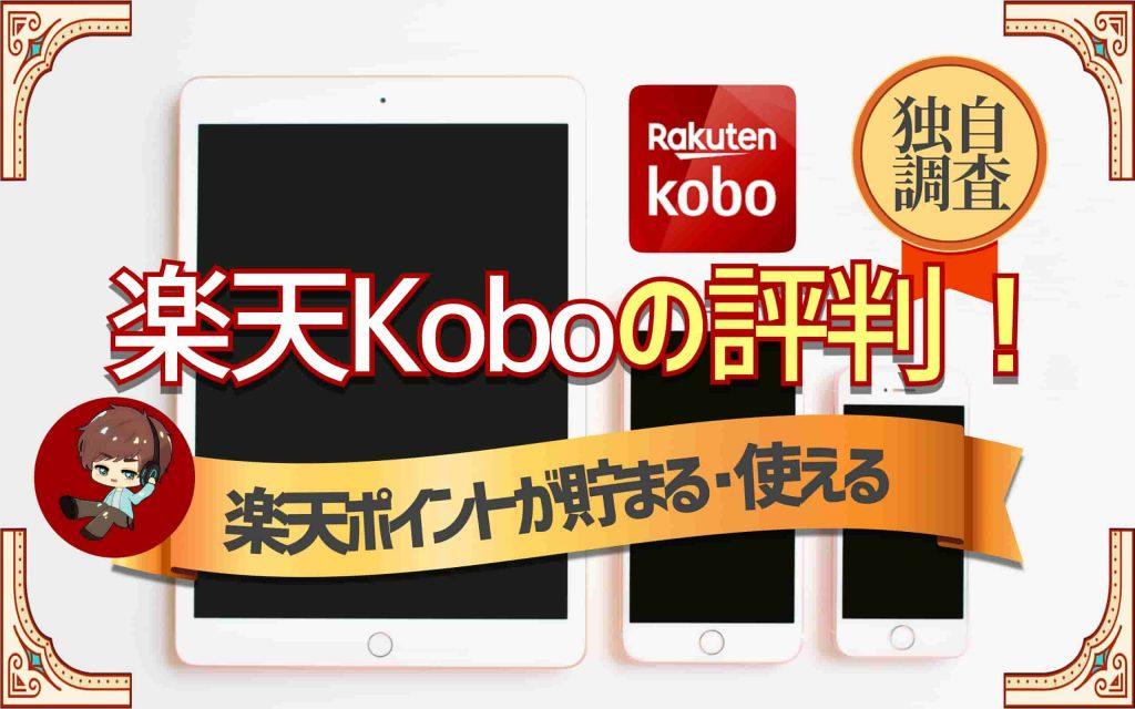 【独自調査】楽天Koboの評判を徹底解説!選ばれる6つの理由とは?