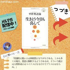 6月8日の1冊は「生きよう今日も喜んで 平沢興語録」