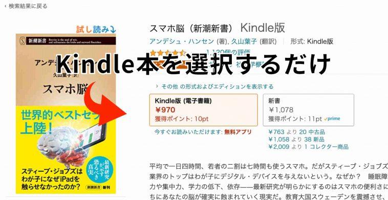 Kindle本の購入方法