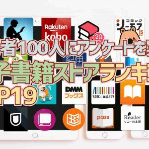 【2020年最新】マニアが激推しオーディオブックアプリ12選!