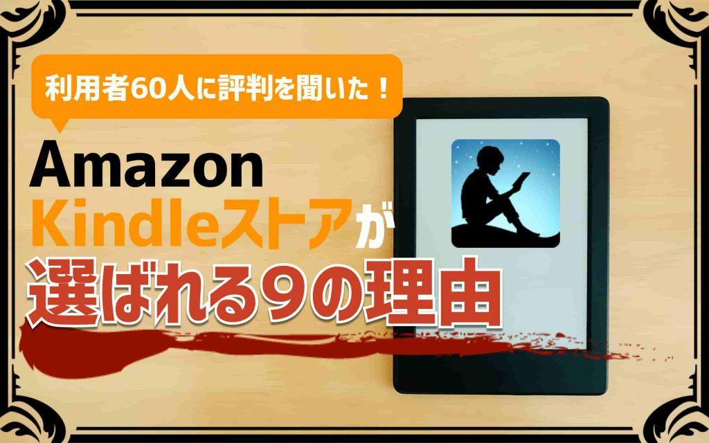 Amazon Kindle ストアが選ばれる9の理由【60人に評判を聞いた】