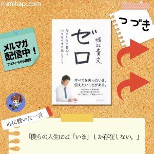 7月16日(木)の1冊は「ゼロ なにもない自分に小さなイチを足していく」