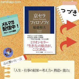 6月23日(火)の1冊は「京セラフィロソフィ」