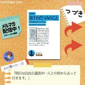 7月15日(水)の1冊は「きけ わだつみのこえ 日本戦没学生の手記」