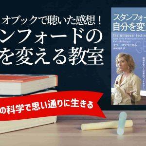 オーディオブック版「コンサル一年目が学ぶこと」を聴いた感想!【全ビジネスパーソンに通ずる内容】