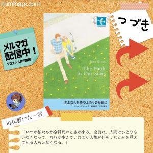 5月29日の1冊は「さよならを待つふたりのために」