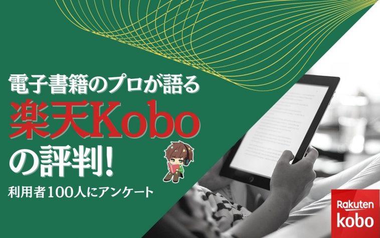 楽天Koboとは?楽天Koboの評判口コミと使い方を徹底解説