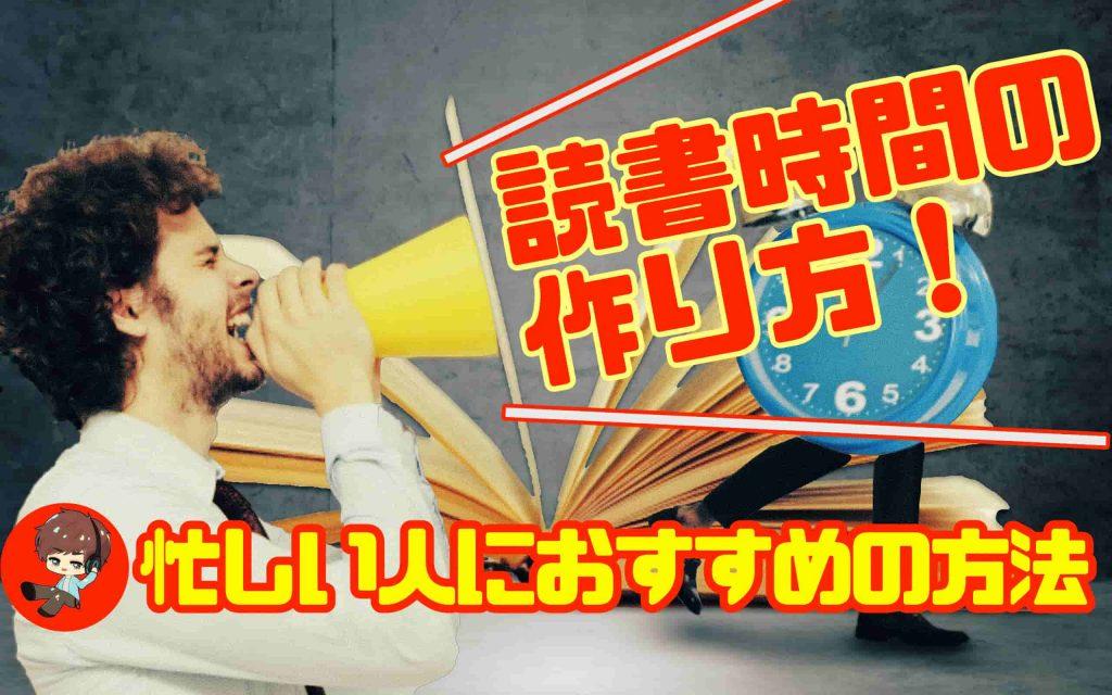 【読書時間の簡単な作り方】忙しい人ほどおすすめの方法を紹介!!