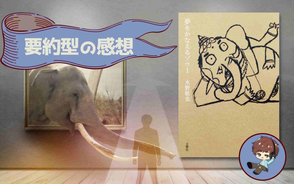 【要約】「夢をかなえるゾウ」をオーディオブックで聴いた感想!ガネーシャの教えで人生を変える。