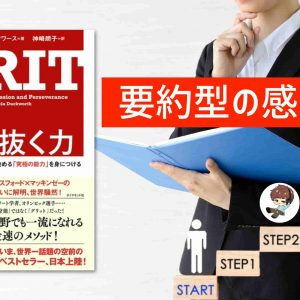 【要約】『やり抜く力 GRIT(グリット)』をオーディオブックで聴いた感想!【成功に最も重要な能力】