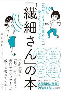 8月3日(月)の1冊は「「繊細さん」の本 「気がつきすぎて疲れる」が驚くほどなくなる」