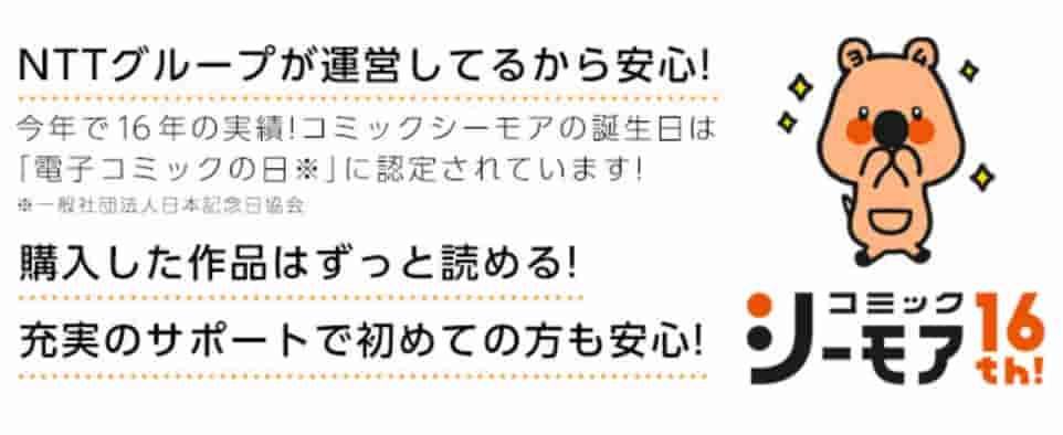 NTTグループが運営