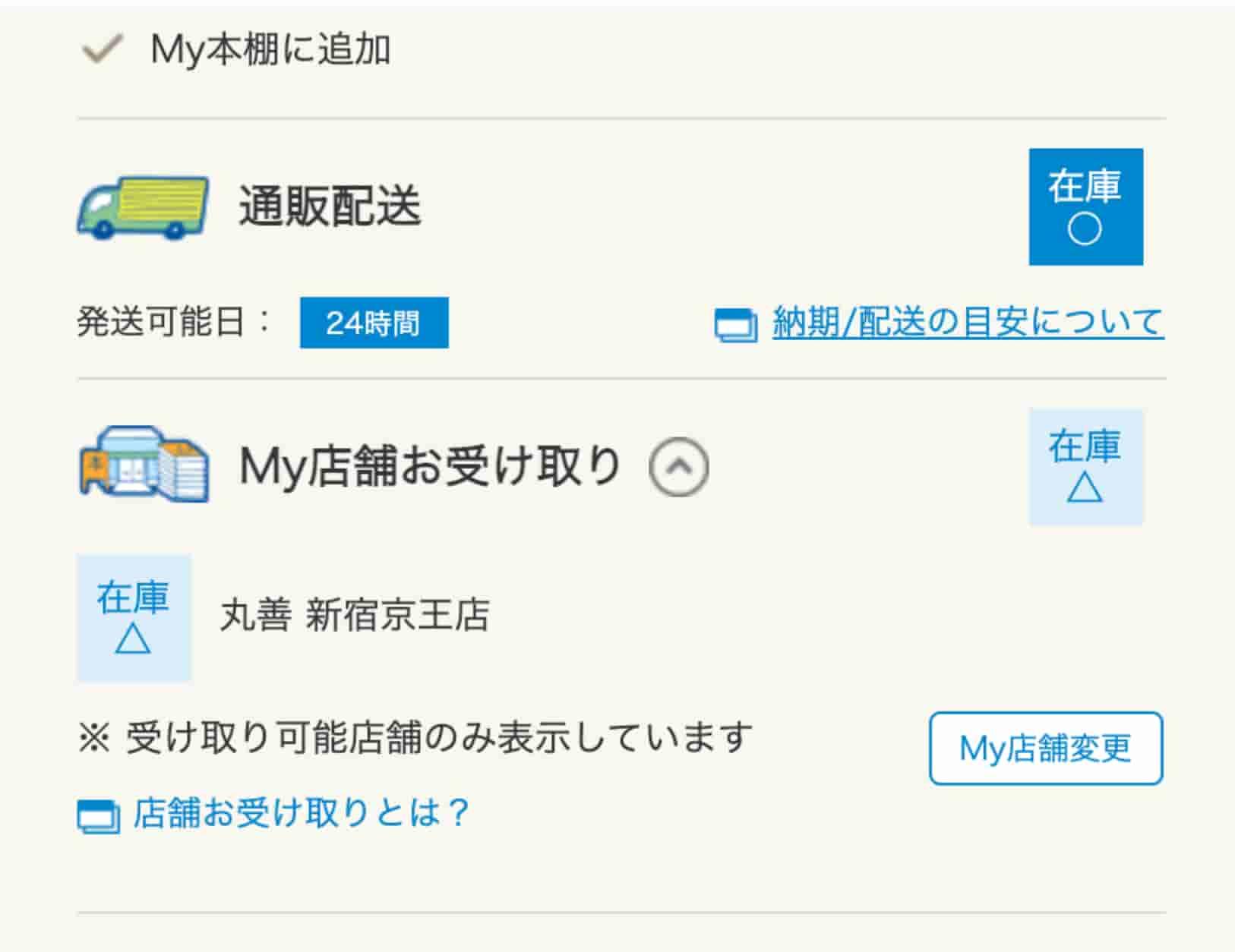 商品ページの在庫確認画面