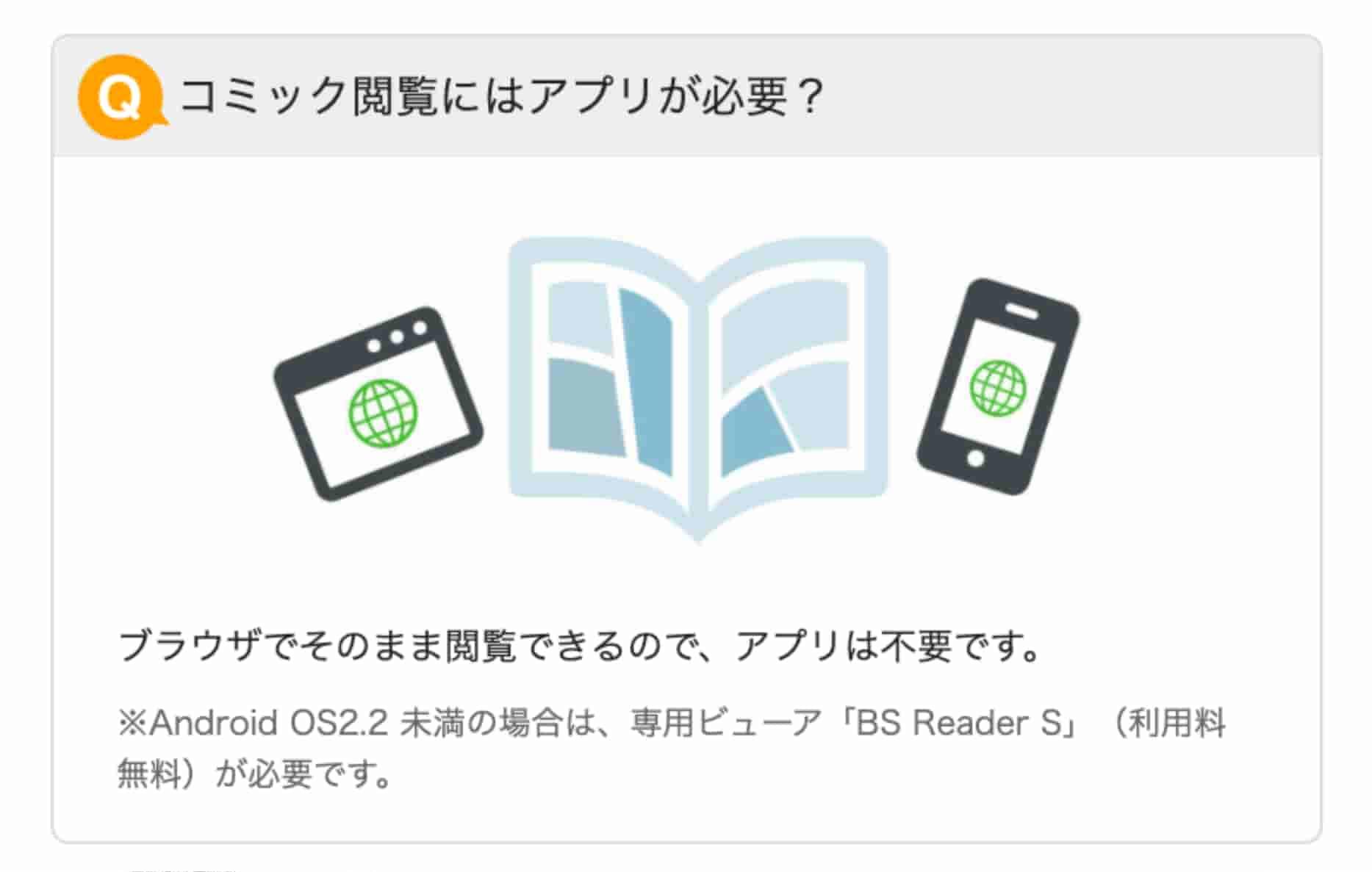 めちゃコミックのQ&A(アプリについて)