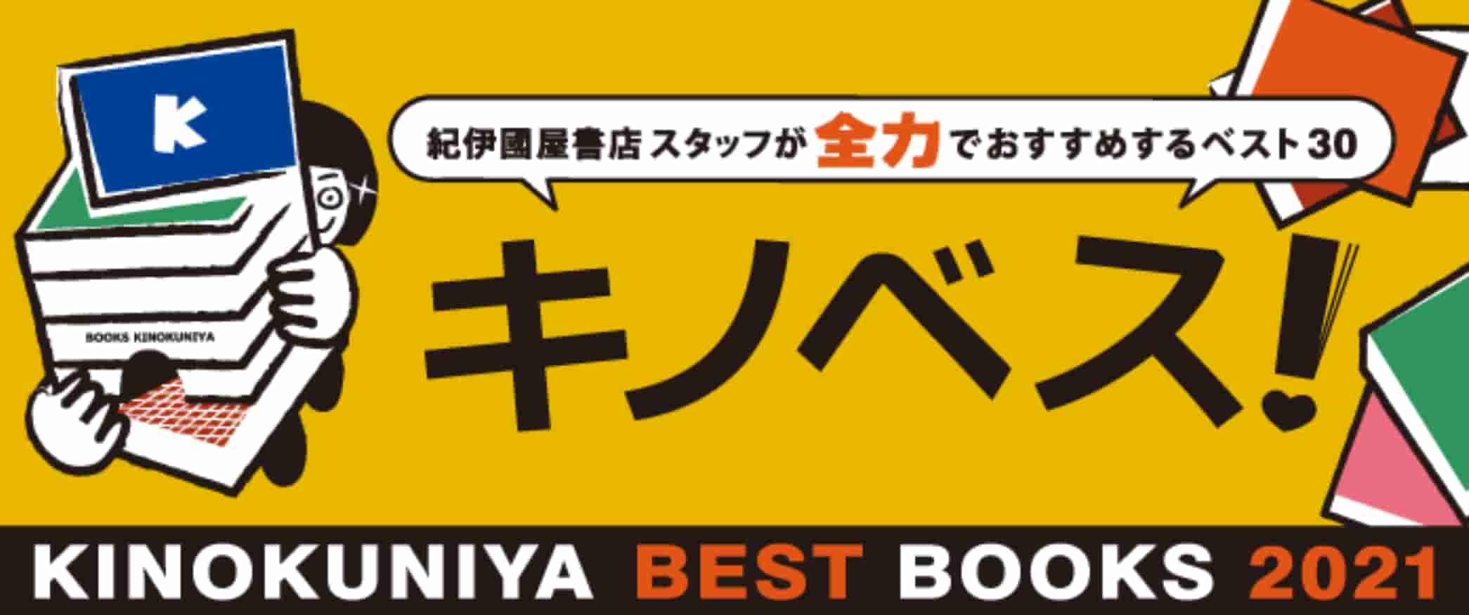 書店員のおすすめ書籍「キノベス」
