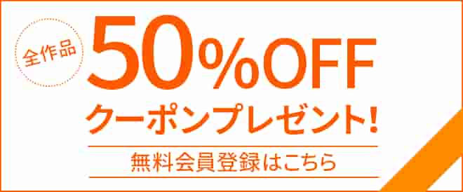 50%OFFクーポンプレゼント
