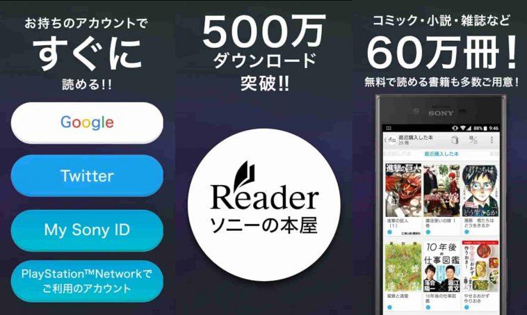 Reader Storeの紹介