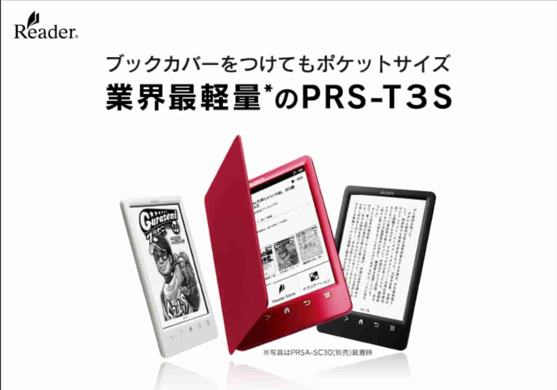Reader Storeの電子書籍リーダー