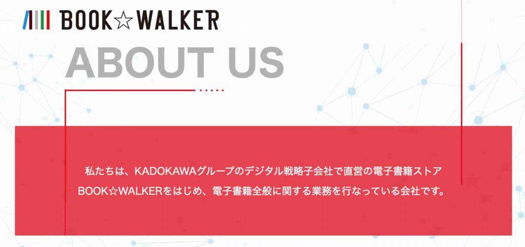 BOOK☆WALKERについて